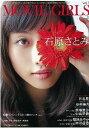 【送料無料選択可!】B.L.T. MOVIE GIRLS Vol.3 【表紙】 石原さとみ (TOKYO NEWS MOOK) (単行...