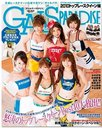 【送料無料選択可!】ギャルズ・パラダイス 2010トップレース (SAN'EI MOOK) (単行本・ムック)...