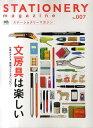 【送料無料選択可!】STATIONERY magazine (ステーショナリーマガジン) No.7 (エイムック) (単...
