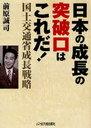 【送料無料選択可!】日本の成長の突破口はこれだ! 国土交通省成長戦略 (単行本・ムック) / 前...