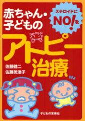 【送料無料選択可!】赤ちゃん・子どものアトピー治療 ステロイドにNOを! (単行本・ムック) / ...