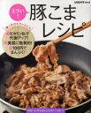 エラい!豚こまレシピ レタスクラブMOOK (単行本・ムック) / 角川マーケティング