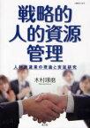 戦略的人的資源管理-人材派遣業の理論と実 (単行本・ムック) / 木村 琢磨 著