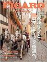 フィガロジャポンヴォヤージュ Vol.20 (HC-MOOK) (単行本・ムック) / 阪急コミュニケーションズ