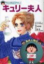 ちびまる子ちゃんのキュリー夫人 満点人物伝 (児童書) / さくら ももこ 石本 美穂 漫画
