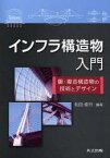 インフラ構造物入門 鋼・複合構造物の技術とデザイン[本/雑誌] (単行本・ムック) / 北田俊行