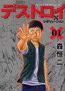 デストロイアンドレボリューション 1 (ヤングジャンプコミックス) (コミックス) / 森恒二/著