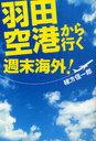【送料無料選択可!】羽田空港から行く週末海外! (単行本・ムック) / 緒方信一郎/著