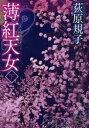 薄紅天女 下 (徳間文庫) (文庫) / 荻原規子
