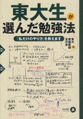 東大生が選んだ勉強法 (PHP文庫) (文庫) / 東大生家庭教師友の会