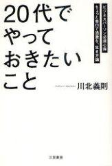 【送料無料選択可!】20代でやっておきたいこと (単行本・ムック) / 川北 義則 著