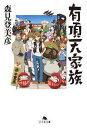 有頂天家族 (幻冬舎文庫) (文庫) / 森見 登美彦