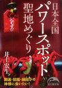 日本全国 聖地めぐり (新人物文庫) (文庫) / 井上 宏生 著