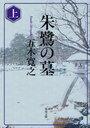 朱鷺の墓 上 (角川文庫) (文庫) / 五木 寛之