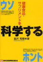 健康食品・サプリメントを科学する (単行本・ムック) / 金沢 和樹 ...