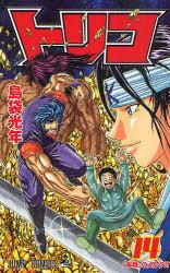 トリコ 14 (ジャンプコミックス) (コミックス) / 島袋光年/著