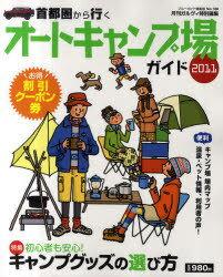 首都圏から行くオートキャンプ場ガイド 2011 (ブルーガイド情報版) (単行本・ムック) / 実業...
