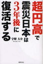 【送料無料選択可!】超円高で震災日本は3年後に復活する (単行本・ムック) / 宇野大介/著