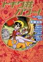 トキワ荘パワー (フィールコミックス) (コミックス) / 手塚治虫/他著 赤塚不二夫/他著