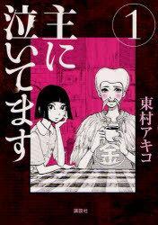 主に泣いてます 1 (モーニングKC)[本/雑誌] (コミックス) / 東村アキコ/著