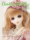 【送料無料選択可!】Dolly*Dolly ドーリィ・ドーリィ Vol.23 (お人形MOOK) (単行本・ムック) / グラフィック社編集部/編