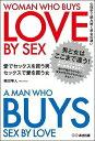 【送料無料選択可!】愛でセックスを買う男 セックスで愛を買う女 心理学で読み解く男女の違い ...