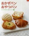 【送料無料選択可!】おかずパン おやつパン マイライフシリーズ 761・特集版 (単行本・ムック)...