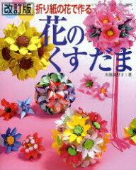 折り紙の花で作る花のくすだま 折り紙の花で作る (レディブティックシリーズ 3095 折り紙) (...