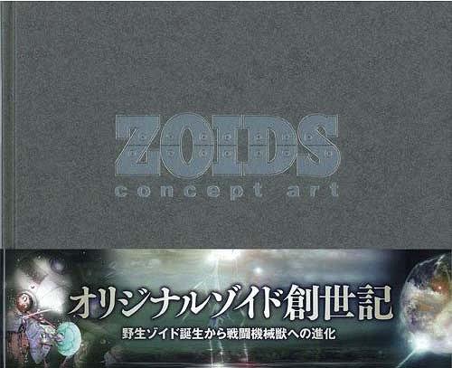エンターテインメント, アニメーション ZOIDS concept art ()