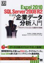 Excel 2010 & SQL Server 2008 R2による企業データ分析入門 PDCAサイクルに沿った最新BIの実践 (DB Magazine SELECTION)[本/雑誌] (単行本・ムック) / 平井明夫/著 石飛朋哉/著 長崎友嘉/著 アイエイエフコンサルティング/監修
