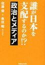 【送料無料選択可!】誰が日本を支配するのか!? 政治とメディア (単行本・ムック) / 佐藤 優 責...