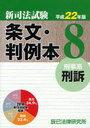 【送料無料選択可!】新司法試験条文・判例本 平成22年版 8 (単行本・ムック) / 辰已法律研究所