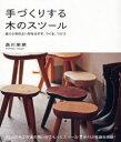 【送料無料選択可!】手づくりする木のスツール 座り心地のよい形をさがす、つくる、つかう (単...