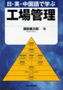 日・英・中国語で学ぶ工場管理 (単行本・ムック) / 澤田善次郎