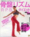 【送料無料選択可!】骨盤リズムRPBダイエット (DVD book) (単行本・ムック) / あめのもりよう...