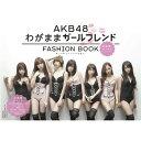 【送料無料選択可!】AKB48 ファッションブック わがままガールフレンド ~おしゃれプリンセス...