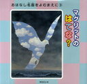 マグリットのはてな? おはなし名画をよむまえに・シリーズ 3 (児童書) / 博雅堂出版