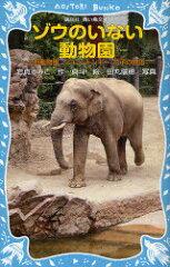 ゾウのいない動物園 上野動物園 ジョン、トンキー、花子の物語 (青い鳥文庫) (児童書) / 岩貞 ...