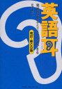 【送料無料選択可!】英語耳 発音ができるとリスニングができる (単行本・ムック) / 松澤喜好