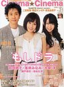 Cinema★Cinema (シネマ・シネマ) No.31 【表紙&巻頭】 前田敦子(AKB48)×峯岸みなみ(AKB48)×...