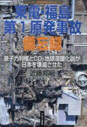 【送料無料選択可!】東電・福島第1原発事故備忘録 原子力利権とCO2地球温暖化説が日本を壊滅さ...