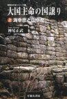 大国主命の国譲り (上) (神尾古代史シリーズ) (単行本・ムック) / 神尾正武/著