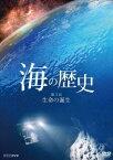 海の歴史 第1回 生命の誕生 / ドキュメンタリー