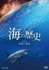 海の歴史 第2回 生物の進化 / ドキュメンタリー