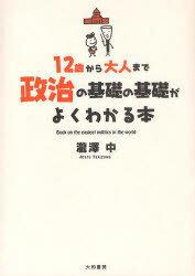【送料無料選択可!】政治の基礎の基礎がよくわかる本 12歳から大人まで (単行本・ムック) / 瀧...