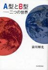 A型とB型-二つの世界 (単行本・ムック) / 前川輝光/著