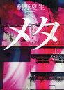 neobk 787766 - 沖縄の本「小説」この13冊がおすすめ。読みあさった私が紹介