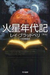 火星年代記 (ハヤカワ文庫SF) (文庫) / レイ・ブラッドベリ