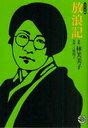コミック版 放浪記 (MANGA BUNGO) (まんが文庫) / 林芙美子 原作 / 三原陽子 漫画