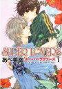 SUPER LOVERS 1 (あすかコミックスCL-DX) (コミックス) / あべ美幸